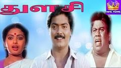 Thulasi - Murali, Seetha, Chandrasekhar, Senthil Super Hit tamil Full Movie