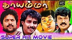 Super Hit Tamil Movie | Thayamma | Pandiyan, Geetha | Tamil Full Movie
