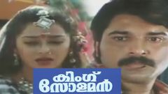 Malayalam Full Movie - KING