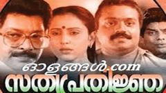Malayalam Full Movie SATHYAPRATHINJA | HD Movie