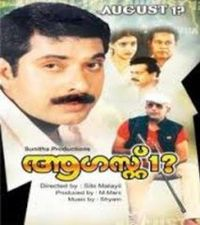 1 August 1988: Full Length Malayalam Movie