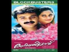 Churam (1997) - Malayalam Full Length Movie