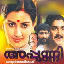 Appunni 1984: Full Length Malayalam Movie