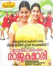 Daddy Cool Malayalam Full Movie 2009 Official