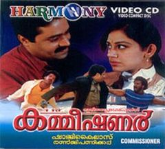 Poochakkaru Mani Kettum 1994:Full Malayalam Movie