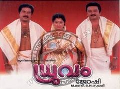 Virodhi - Telugu Full Movie - Mammootty & Gauthami