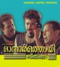 Mannar Mathai Speaking 1995: Full Malayalam Movie