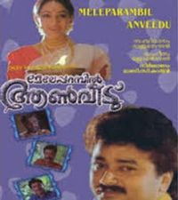 Meleparambil Aanveedu 1993:Full Length Malayalam Movie