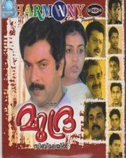 Mudra Full Length Malayalam Movie
