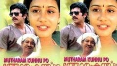 Mutharamkunnu P O 1985:Full Length Malayalam Movie