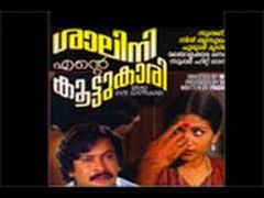 Watch Malayalam Full Movie Online - ARANTE MULLA KOCHU MULLA