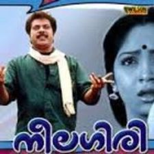 Neelagiri Malayalam Full Movie