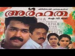 No 20 Madras Mail Malayalam Full Movie