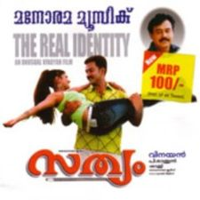 Vellinakshatram 2004: Full Malayalam Movie