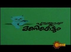 Thomasleeha Malayalam Full Movie