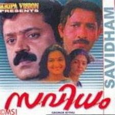 Savidham 1992: Full Length Malayalam Movie