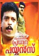 Payyans 2011 :Full Malayalam Movie