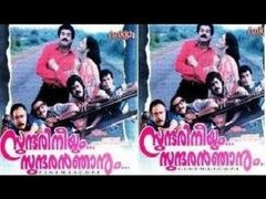Sundari Neeyum Sundaran Njanum Malayalam Full Movie