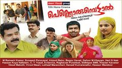പെണ്ണൊരുമ്പട്ടാല്‍ PENNORUMBETTAL 12th Home Cinema (Full Movie) By Salam Kodiyathur