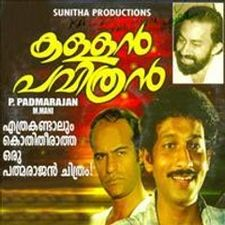 Malayalam Full Movie - KALLAN KAPPALILTHANNE | HD Movie |