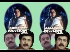Malayalam Full Movie - KALLU KONDORU PENNU