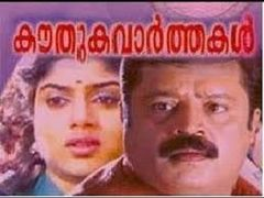 Pradesika Varthakal Malayalam Full Movie