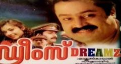 DREAMS - Malayalam Full Movie