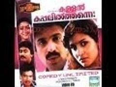 Malayalam movie KALLAN KAPPALIL THANNE Full Length Movie