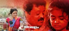 Thavalam 2008: Full Malayalam Movie