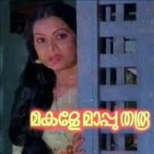 Malayalam Full Movie Pothu Mappu