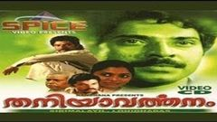 Thaniyavarthanam 1987: Full Malayalam Movie