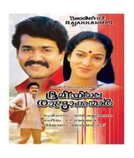 Malayalam full movie - Bhoomiyile Rajakkanmar