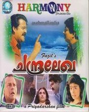Chandralekha 1997: Full Malayalam Movie