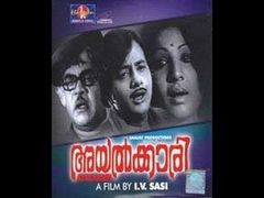 malayalam full movie ambadi talkies