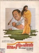 Apoorvahm Chilar 1991: Full length malayalam movie