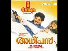 Mohanlal Movie ADHIPAN 1989: Full Malayalam Movie