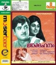 Lanka Dahanam 1971: Full Malayalam Movie