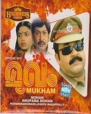 Mukham 1990: Full Malayalam Movie