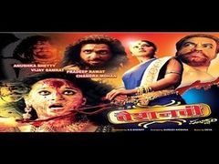 Vaishnavi - Full Bollywood Movie