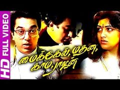 Michael Madana Kamarajan | மிசஎல் மடன கமரஜன் | Superhit Tamil Full Movie HD | Kamalahasan & Revathy
