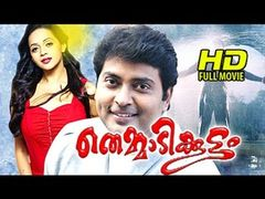 Malayalam full movie 2015 new releases - POLYTECHNIC | Kunchacko Bhavana | Full HD