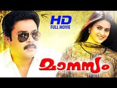 Ringmaster - Malayalam Full Movie (2014) Watch Dileep Honey Rose