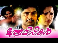 Muthuchippikal 1980: Full Malayalam Movie