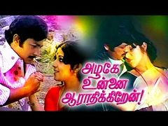 Tamil Full Movie Azhage Unnai Arthikiraen | Tamil Old Film (Colour) |