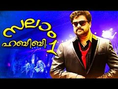 Malayalam Full Movie - MEENATHIL THALIKETTU - New Upload 2015 - In As Dileep