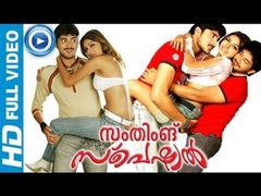 Malayalam Full Movie PATTALAM [ malayalam full movie 2014 new releases coming soon ]