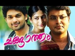 2014 Malayalam Full Movie | CHANGATHAM | NARAIN |
