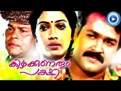 Kizhakkunarum Pakshi - Watch Malayalam full movie online free :: Mohanlal Rekha