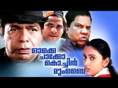 Malayalam Hot Movies | Ishtamanu Pakshe Malayalam Movie Full Length