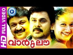 War And Love - Malayalam Full Movie 2003 Official [HD]